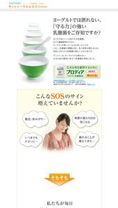 SUNTORY|健康食品・化粧品のサントリーウエルネスオンライン-公式通販|ランディングページ