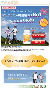SUNTORY-|健康食品・化粧品のサントリーウエルネスオンライン-公式通販|ランディングページ