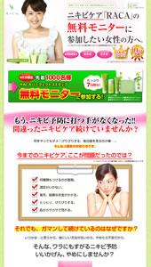 にきびケア化粧品のヒルズコレクション|ランディングページ