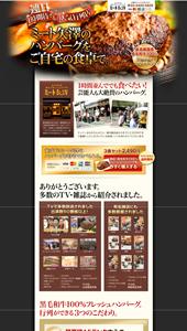 ミート矢澤のハンバーグ|ランディングページ