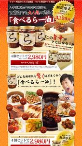 「食べるラー油」特設サイト|ランディングページ