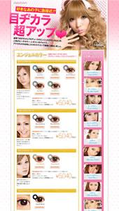 カラコン通販.com カラーコンタクトレンズの専門店 ランディングページ