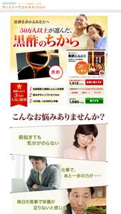 SUNTORY-「黒酢にんにく」|健康食品・化粧品のサントリーウエルネスオンライン|ランディングページ