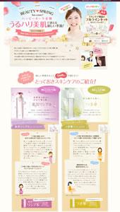【メナード】ハッピーオーラ全開-うるハリ美肌で迎える新しい季節!|ランディングページ