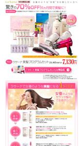 ラサーナ美髪プログラムセット-ラサーナ公式サイト|ランディングページ