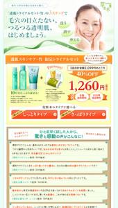 透肌トライアルセット・竹|草花木果|ランディングページ