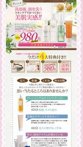 洗顔後、顔を洗うスキンケア!驚きの美肌実感!「ペスカ洗顔」|ランディングページ