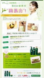 KIBIKI肌美綺茶|ランディングページ