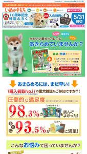 いぬのきもち|犬のしつけ・育て方をわかりやすく解説する雑誌|ランディングページ