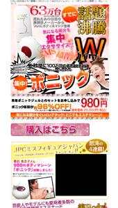 健康コー・レーション - ボニック 980円 EMS+超音波 健康コー・レーション|ランディングページ