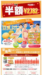 健康コー・レーション - 豆乳クッキーダイエット|ランディングページ