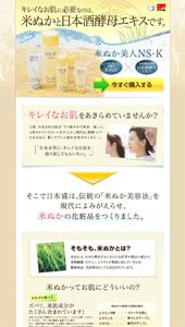 米ぬか美人NS-Kをお試しください!ただいま限定セット発売中! - 日本盛オンラインショップ|ランディングページ