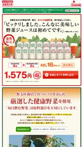 「毎日飲む野菜」「毎日飲む野菜と果実」(健康野菜ジュース)|ランディングページ