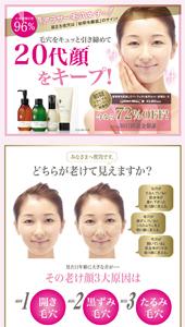 アンサージュ ansage お得な化粧品セット販売|ランディングページ