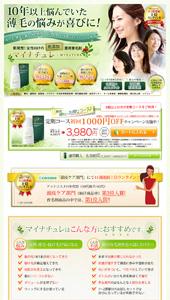 女性の薄毛・抜け毛にマイナチュレ-女性用無添加育毛剤|ランディングページ