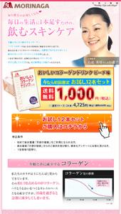 森コラ-おいしいコラーゲンドリンク - 森永製菓の通信販売 [天使の健康]|ランディングページ