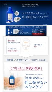通販化粧品・コスメ|TAKAMIの角質柔軟化粧液|タカミ スキンピール|ランディングページ