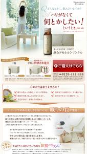 飲むドモホルンリンクル - 再春館製薬所|ランディングページ