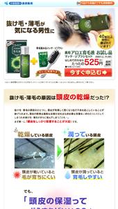 ランディングページ|アロエ育毛液 お試し品【マッサージブラシセット】 - 小林製薬の通信販売