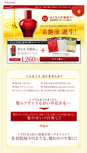 TSUBAKI-美艶油|オンラインショップ|ワタシプラス/資生堂|ランディングページ