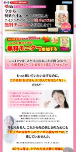 ランディングページ|今から製薬会社エーザイが開発したエイジングケアサプリ『美 チョコラ』の無料モニターを募集します!  エーザイ