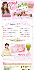 美力青汁 beauty -高橋ミカ プロデュースの美容青汁-|ランディングページ|