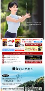 財宝の黒酢カプセル無料お試しキャンペーン|水・焼酎の財宝オンラインショップ|ランディングページ