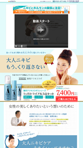 ランディングページ|アクネスラボ公式サイト|ニキビにアクネスラボSシリーズ化粧品