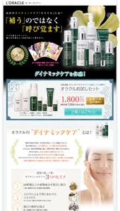 ランディングページ|オラクルお試しセット-株レクシア-スキンケア化粧品-通販