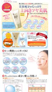 ランディングページ|ビタナリッシュコラーゲンリフトBBクリーム(お試しサイズ):オージオ-化粧品