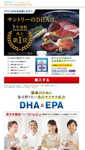 ランディングページ|SUNTORY-「DHA&EPA+セサミンE」-健康食品・化粧品のサントリーウエルネスオンライン公式通販