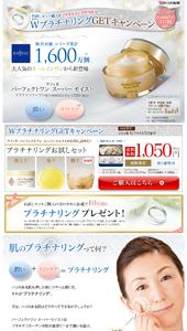 《公式》新日本製薬 RAFFINE パーフェクトワン スーパー モイスト