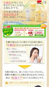 ランディングページ|米ぬか美人NS-Kをお試しください!ただいま限定セット発売中!-日本盛オンラインショップ