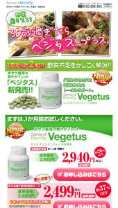 ランディングページ|「ベジタス」野菜不足を解消!