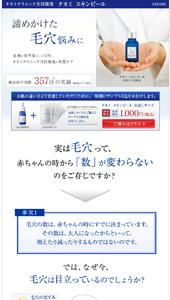 通販化粧品・コスメ|TAKAMIの角質ケア化粧液|タカミ スキンピール