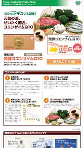 「発酵コエンザイムQ10」お試し品紹介---協和発酵バイオ
