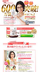 ていねい通販 - すっぽん小町 初回限定キャンペーン!!