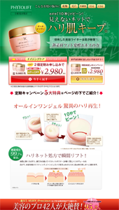 フィトリフト|わずか「10秒」でピーン!見えないネットでハリ肌キープ! ¥2,980(税込)