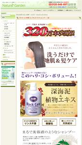 ブラックケアシャンプー髪にハリとツヤと潤いを。30種類以上の美容液成分配合のスカルプシャンプー。