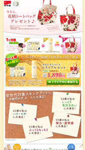 米ぬか美人NS-Kをお試しください!ただいま限定セット発売中! - 日本盛オンラインショップ