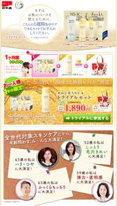 米ぬか美人NS-Kをお試しください!ただいま限定セット発売中! - 日本盛オンラインショップ2