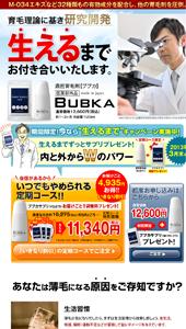 育毛の限界に挑戦し続ける!濃密育毛剤BUBKA(ブブカ)&BUBKA SUPPLE(ブブカサプリ)
