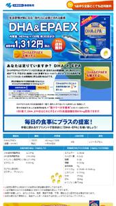 DHA&EPA EX - 小林製薬の通信販売