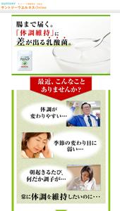 SUNTORY 「プロディア」 - 健康食品・化粧品のサントリーウエルネスオンライン[公式通販]