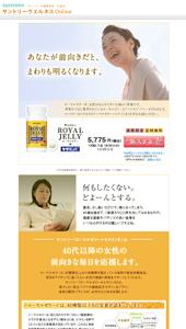 SUNTORY 「ローヤルゼリー+セサミンE」 - 健康食品・化粧品のサントリーウエルネスオンライン[公式通販]