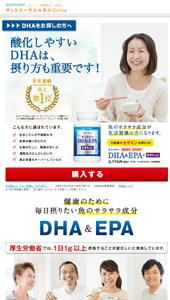 SUNTORY 「DHA&EPA+セサミンE」 - 健康食品・化粧品のサントリーウエルネスオンライン[公式通販]