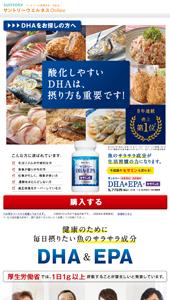 SUNTORY 「DHA&EPA+セサミンE」 - 健康食品・化粧品のサントリーウエルネスオンライン[公式通販]2
