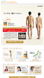 SUNTORY - 健康食品・化粧品のサントリーウエルネスオンライン[公式通販]