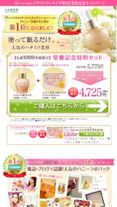 「ハニーラボパック@cosmeクチコミランキング第1位受賞記念キャンペーン」山田養蜂場