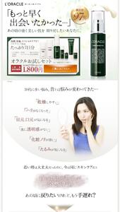 オラクルお試しセット - (株)レクシア スキンケア化粧品 通販